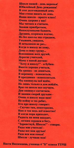 4b-klass-katja_1m