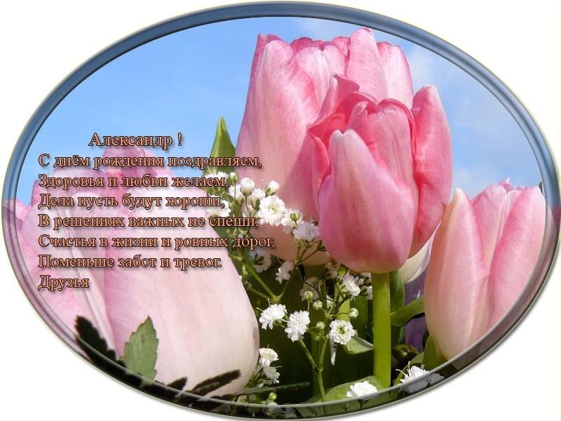 posdravljaem_aleksandr_toome