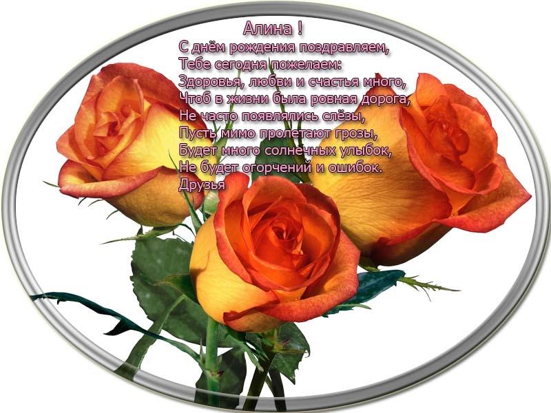 posdravljaem_alina-grosnaja