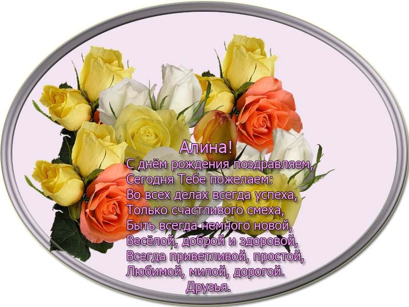 posdravljaem_alina-serova