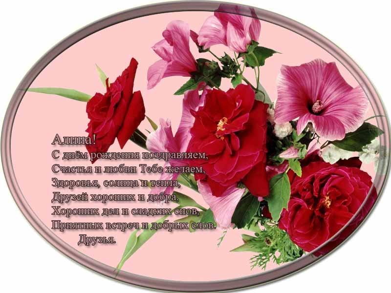 posdravljaem_alina_vesselkova