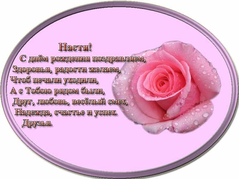 posdravljaem_anastassia_gavrilova