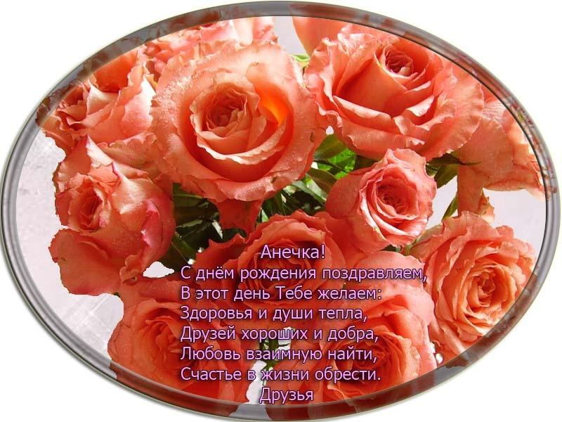 posdravljaem_anechka-ljublju