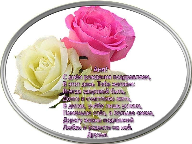 posdravljaem_anna-katjuzanskaja