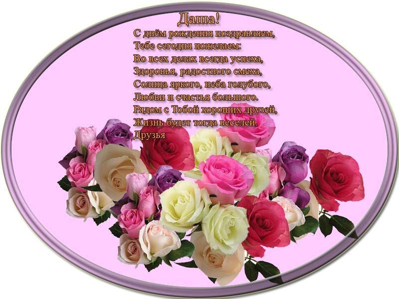 posdravljaem_dasha-shvaikovskaya