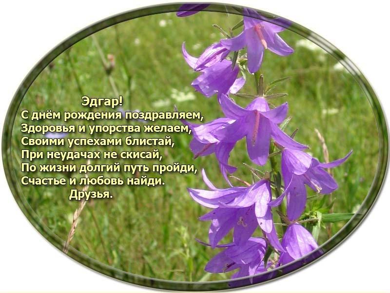 posdravljaem_edgar-latushkevich