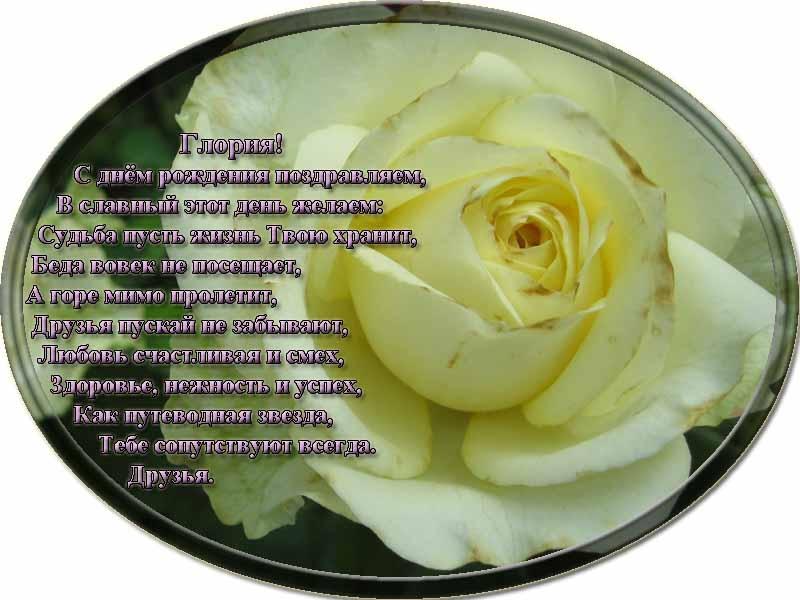 posdravljaem_glorija_letchenko