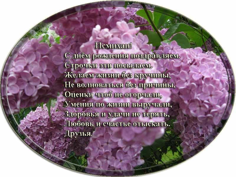 posdravljaem_ismihan_mirzojev