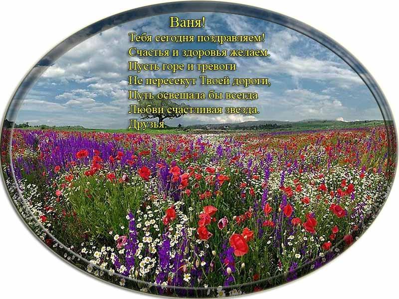 posdravljaem_ivan-pavlov
