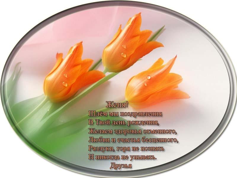 posdravljaem_jevgeni-kondratjev