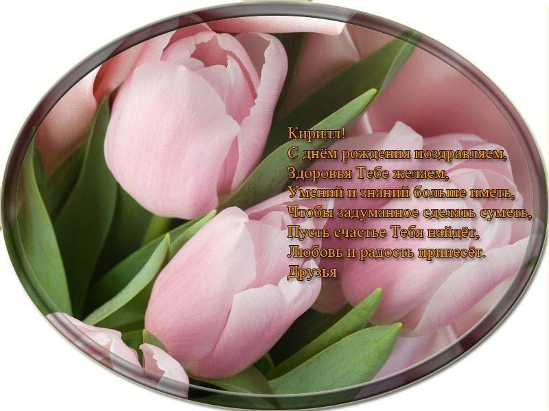 posdravljaem_kirill-juferev