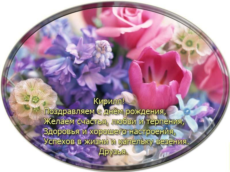 posdravljaem_kirill-temnikov