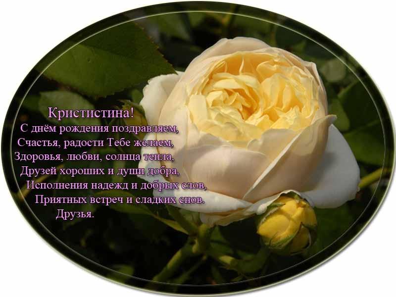 posdravljaem_kristina_kalinina