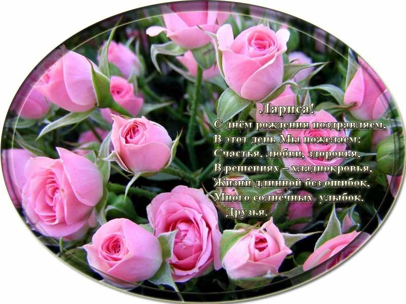 posdravljaem_larissa-shimanova