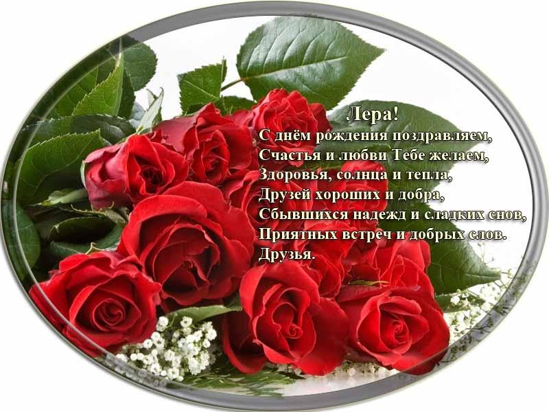 posdravljaem_lera_koroljova