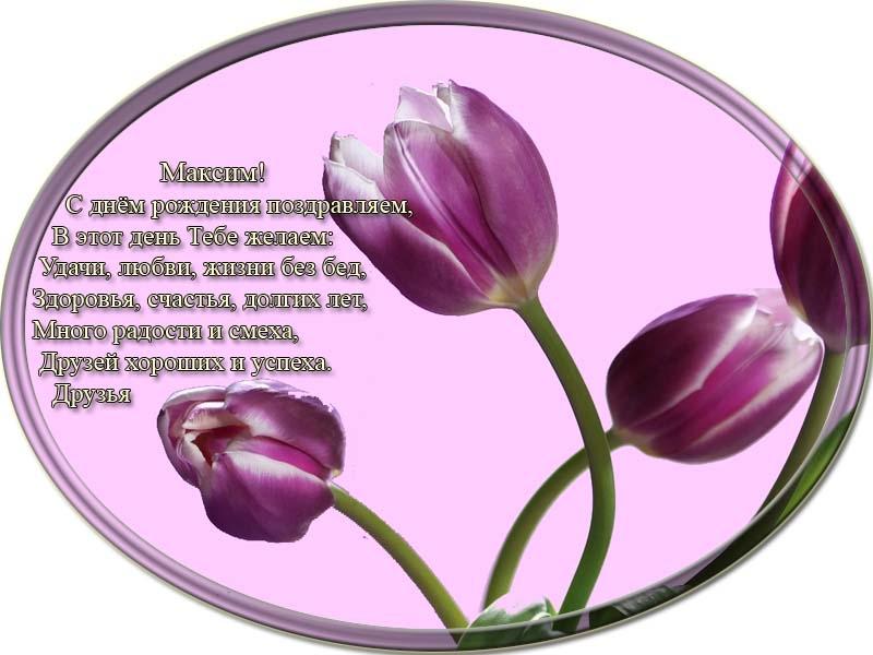 posdravljaem_maksim-morosov