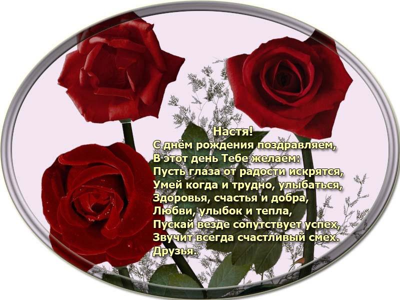 posdravljaem_nastja-filippenko