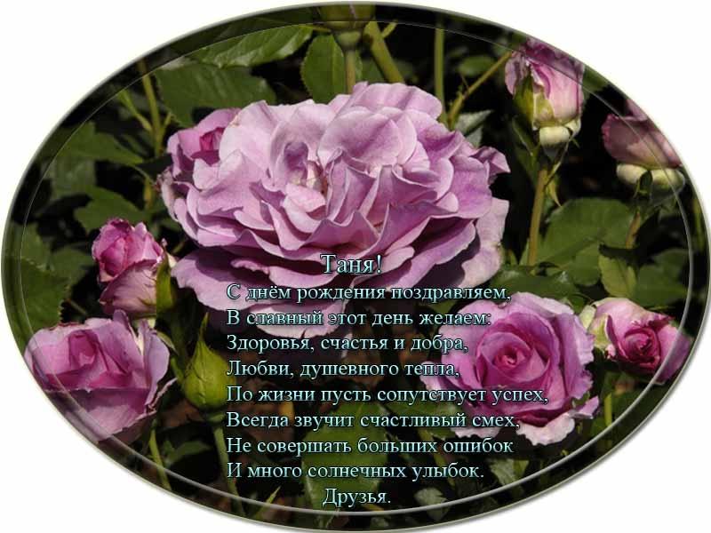 posdravljaem_tatjana_koltsova