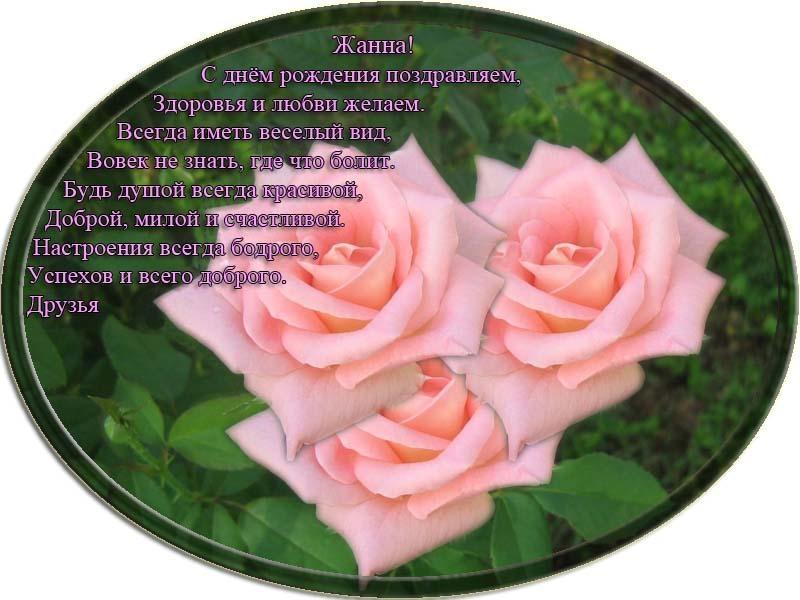 posdravljaem_zhanna-valkova