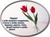 posdravljaem_pavel-solovjev