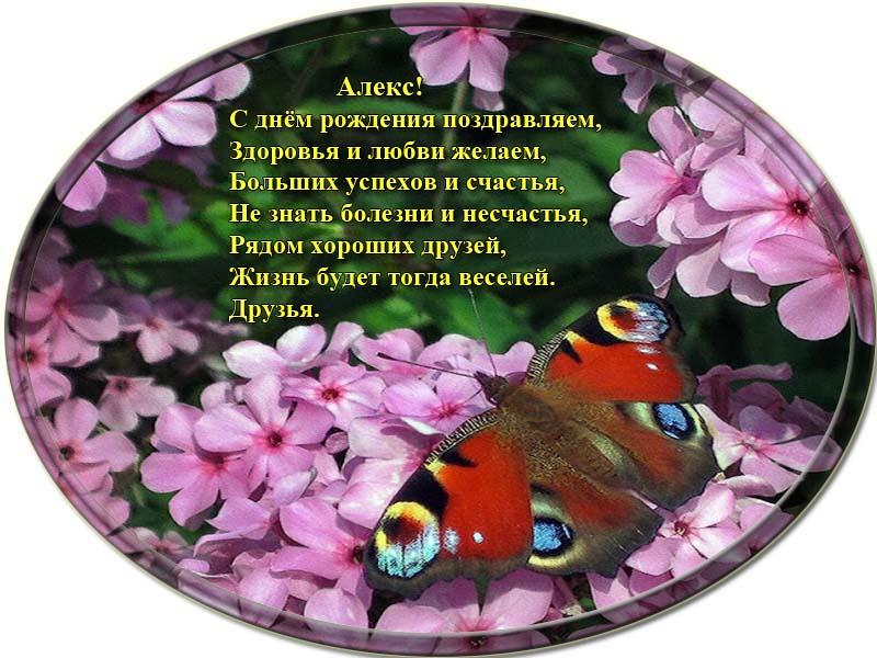 posdravljaem_aleks-galaktionov