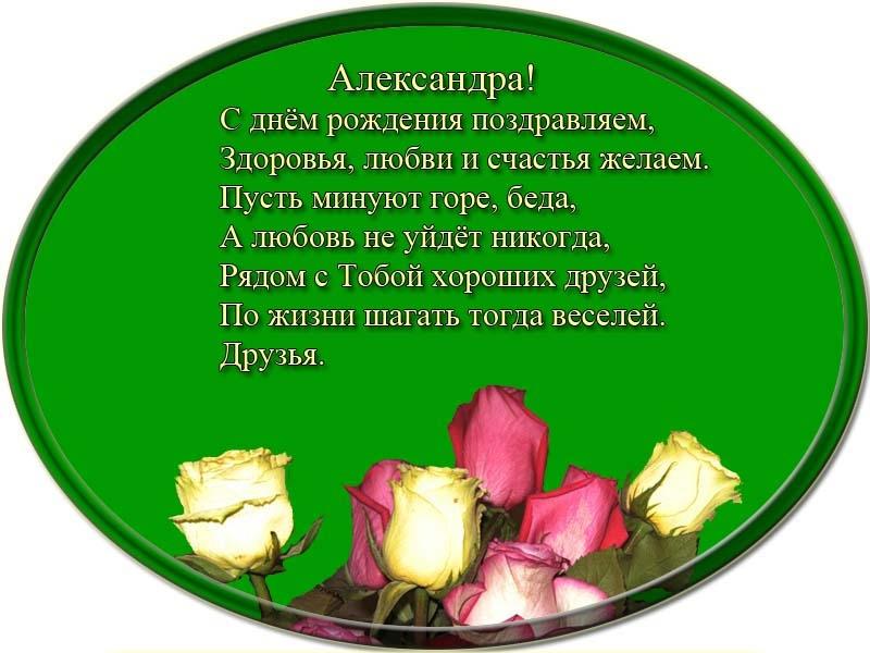 posdravljaem_aleksandra-murre
