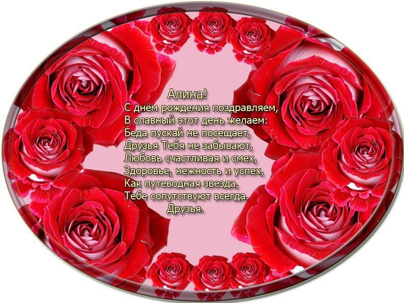 posdravljaem_alina-vesselkova