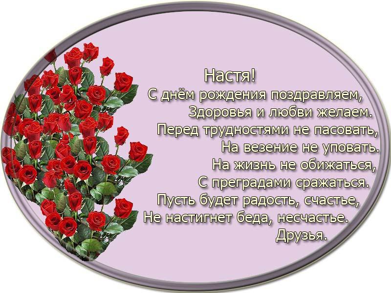 posdravljaem_anastasija-inozemtseva