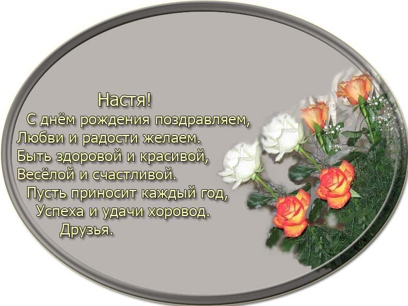 posdravljaem_anastassia-gavrilova