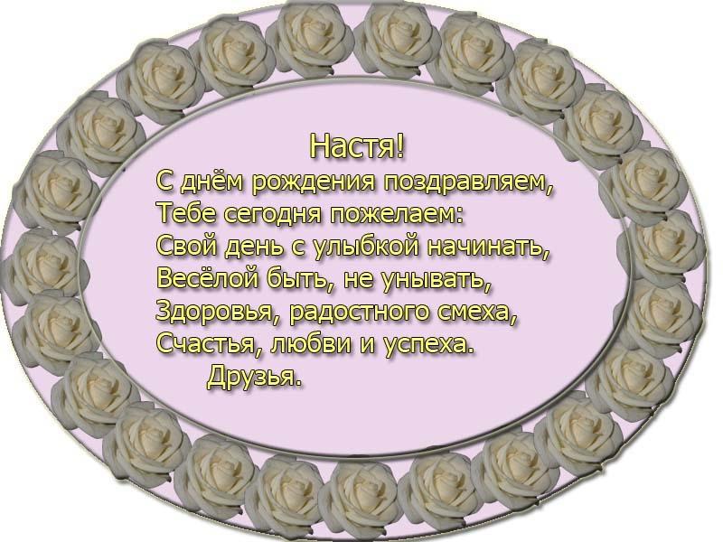 posdravljaem_anastassia-lenskaya