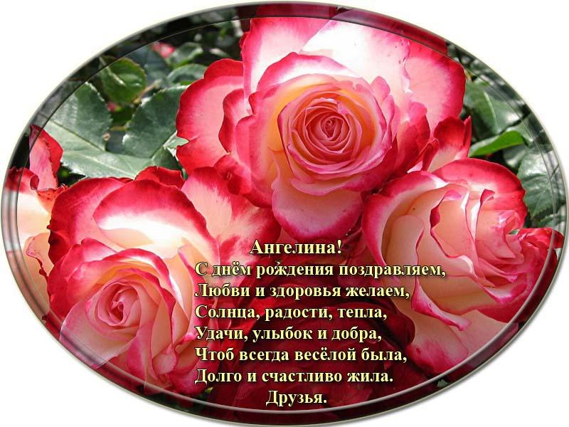 posdravljaem_angelina-jakovleva