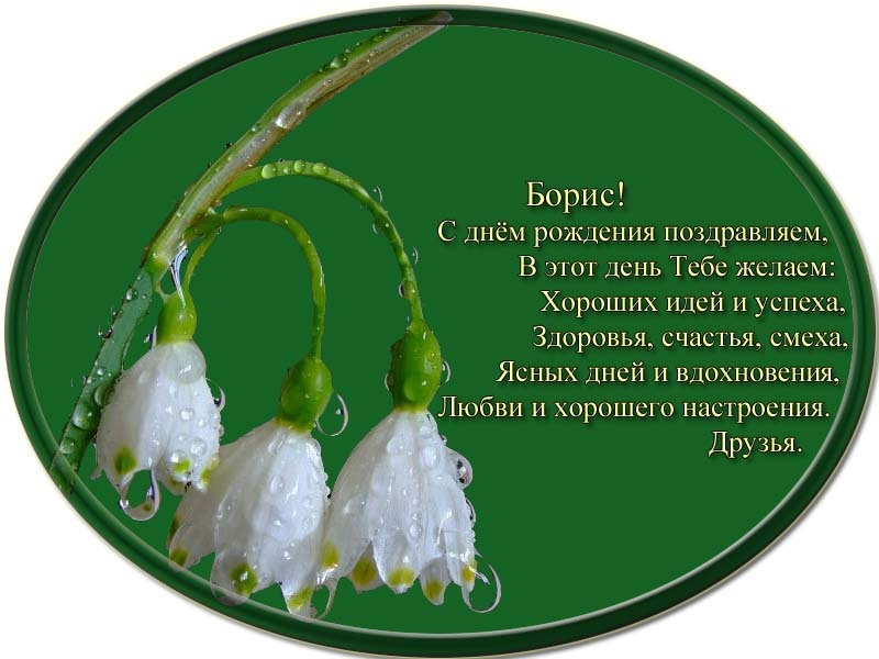 posdravljaem_boris-pavlov