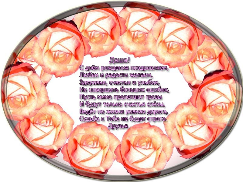 posdravljaem_darya-samoilova