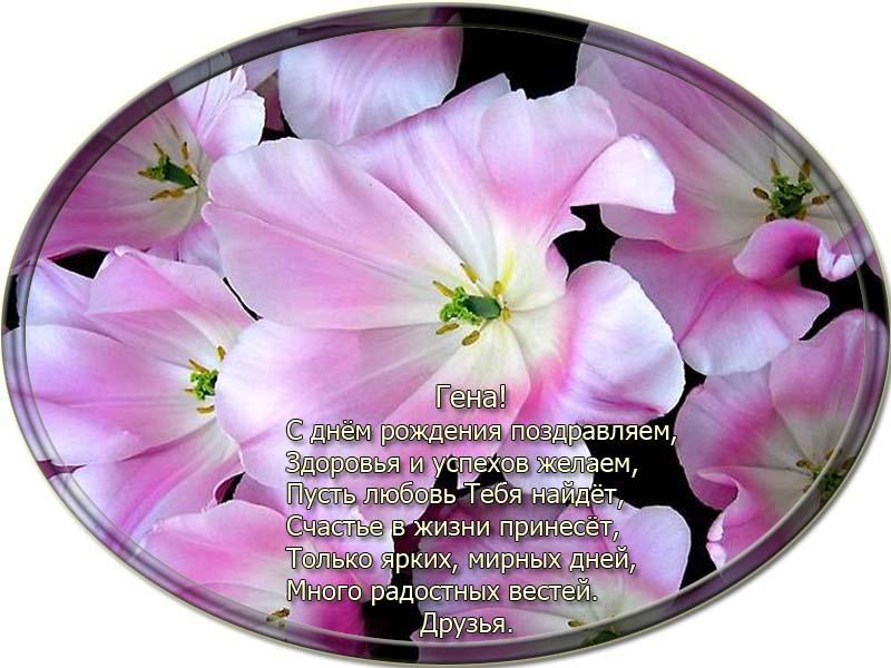 posdravljaem_gennadi-ievlev