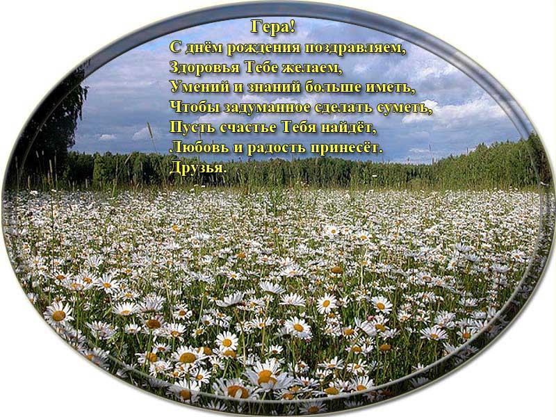 posdravljaem_gera-sokolov