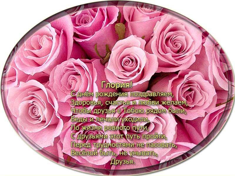 posdravljaem_gloria-lestchenko