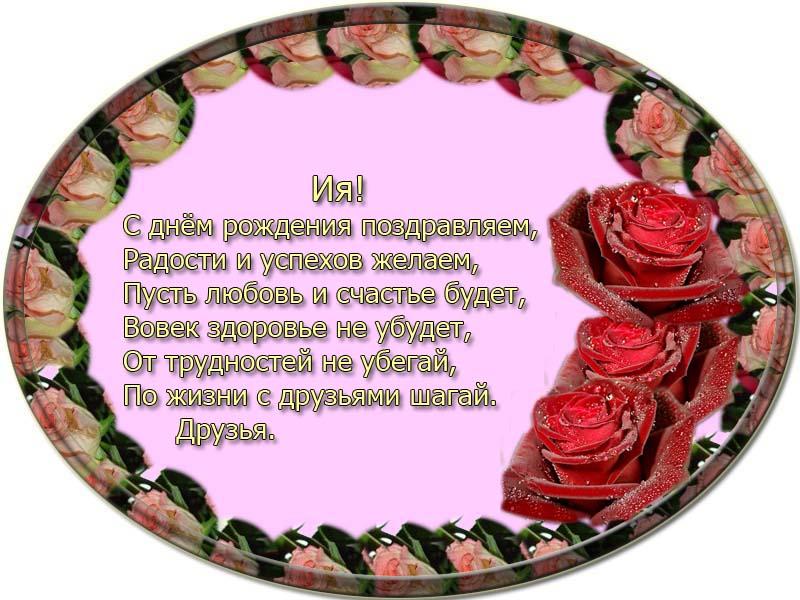 posdravljaem_ija-palapa