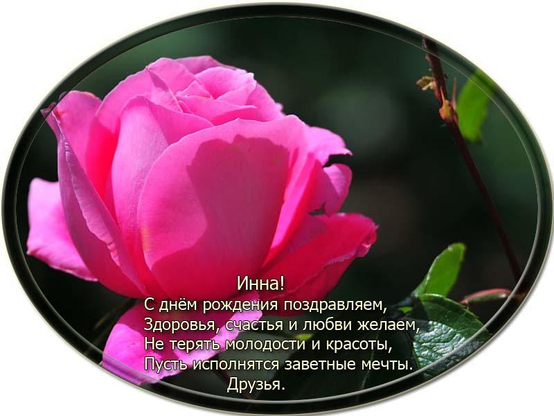 posdravljaem_inna-ruu