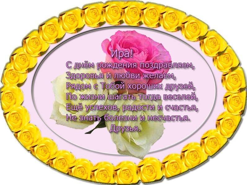 posdravljaem_irina-kornijenko