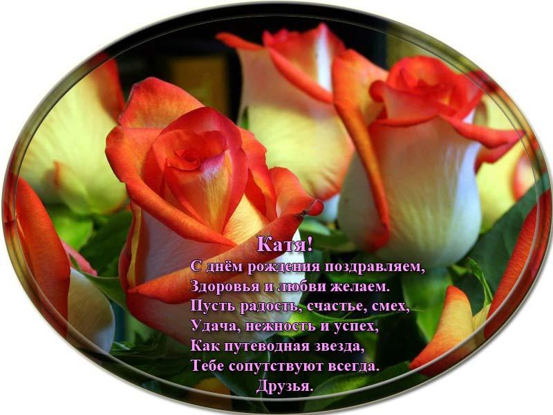 posdravljaem_jekaterina-sdobnova