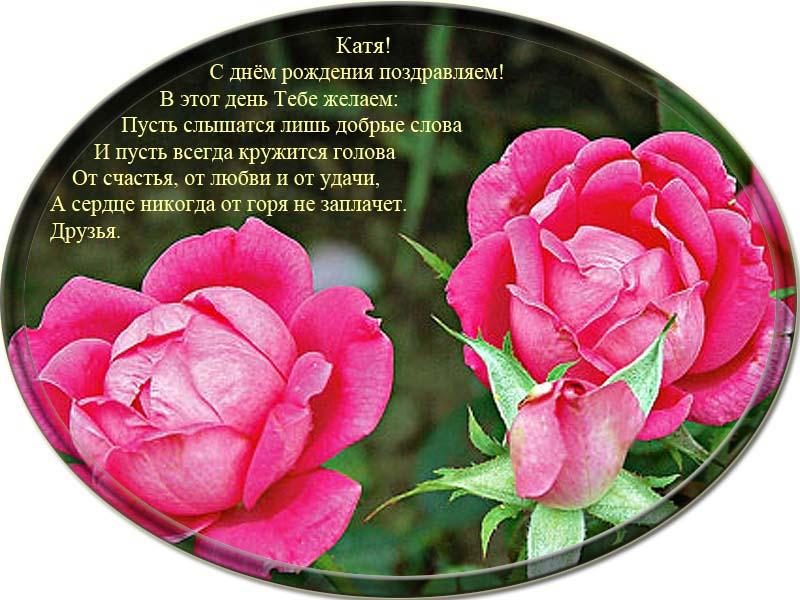 posdravljaem_katja-kudinskaja