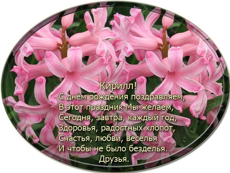 posdravljaem_kirill-beljakov