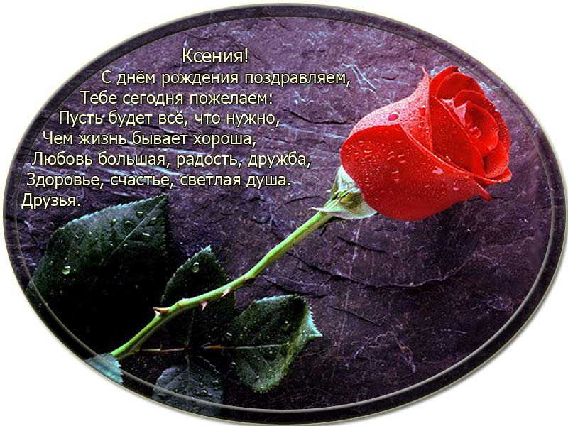 posdravljaem_ksenia-senkina
