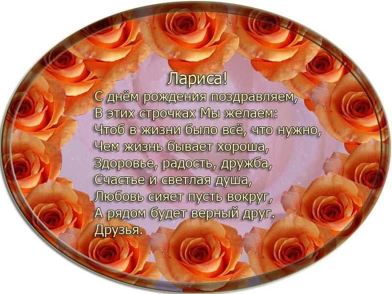 posdravljaem_larochka-nevazhno