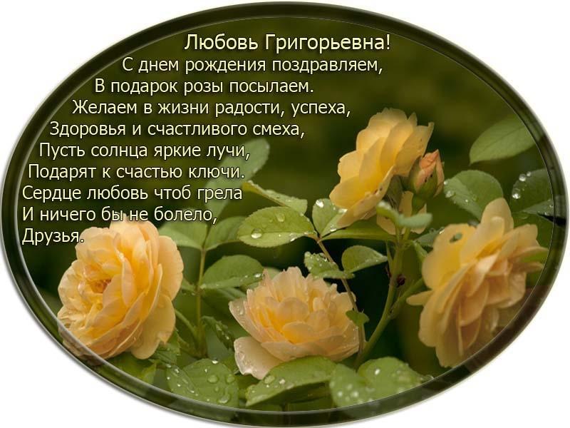 posdravljaem_ljubov-organ