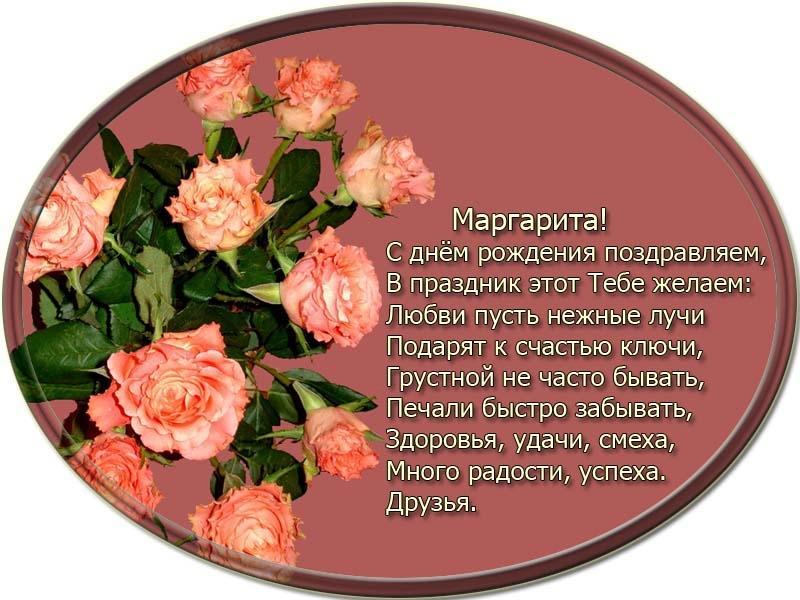 posdravljaem_margarita-belova