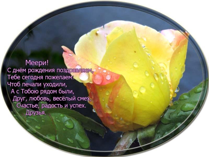 posdravljaem_meeri-ivanov