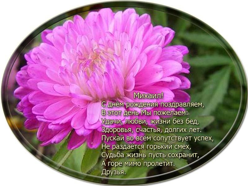 posdravljaem_mihail_gusev