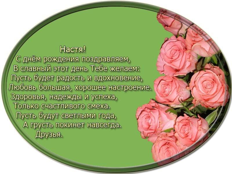 posdravljaem_nastya-korovkina