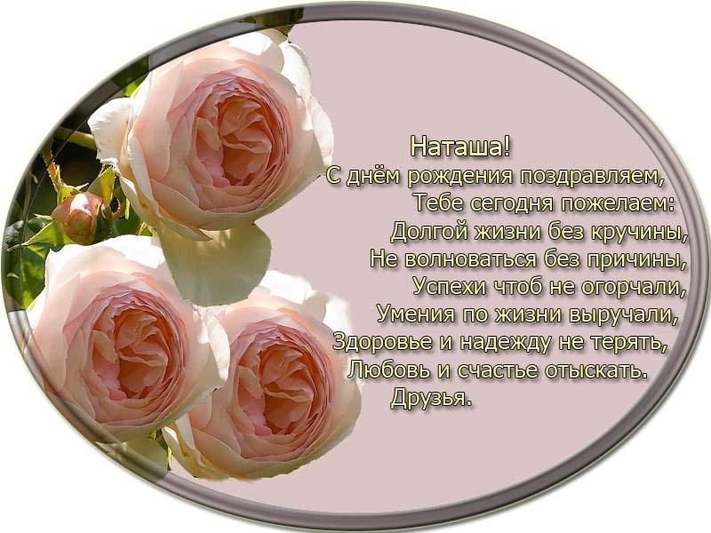 posdravljaem_natali-banketova